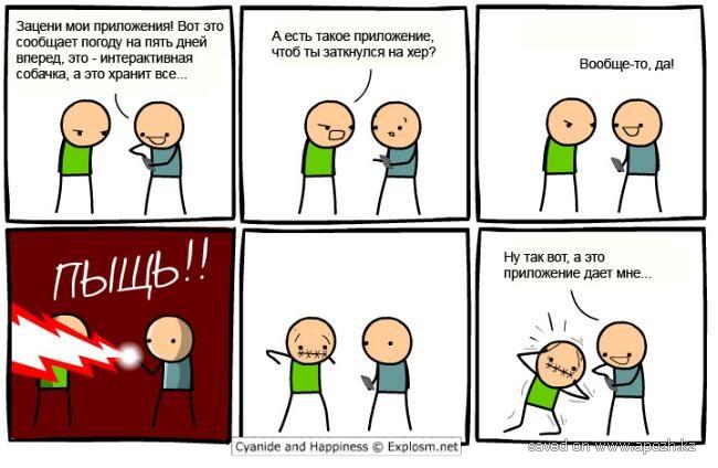 Комиксы #3